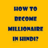 How to Become Millionaire in Hindi कौन बनेगा करोड़पति?