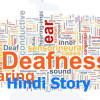बहरा कौन? हिंदी कहानी