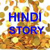 Hindi Story Saint aur Gold Rain हिंदी कहानी