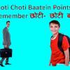 Choti Choti Baatein Points to Remember छोटी- छोटी बातें