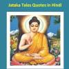 Jataka Tales Quotes in Hindi जातक कथा से उद्धरण