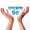 National Language Hindi Development Measuresहिंदी दिवस पर विशेष