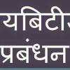 Diabetes Management in Hindi डायबिटीज का प्रबंधन