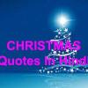 Christmas Quotes/क्रिसमस पर प्रसिद्ध विचार