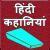 Hindi Story Thoda Aur Aage Badho