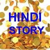 Hindi Story Saint aur Gold Rain हिंदी कहानी