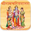 Sri RamCharitManas Essay in Hindi