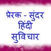 Prerak Sundar Suvichar in Hindi हिंदी सुविचार