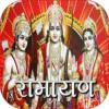 Ramayana Quotes in Hindi रामायण के उत्कृष्ट विचार