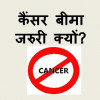 Buy Cancer Insurance Keep Future Safe