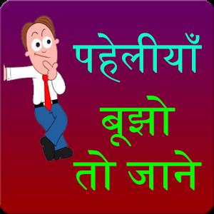 Riddles in Hindi, बूझो तो जानें