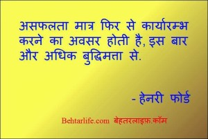 Henry Ford Quotes in Hindi