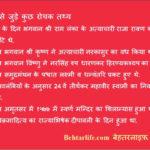 Deepawali Facts in Hindi