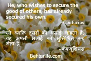 Quote Poster Confucius