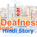 deafness hindi story