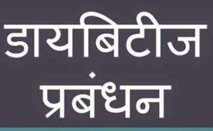 Diabetes Management in Hindi