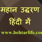 Great Quotes हिंदी में