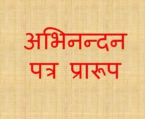 Hindi Format Greeting Marriage Procession Baarat
