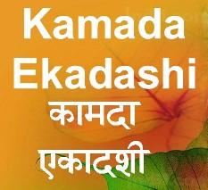 Kamada Ekadashi Vrata कामदा एकादशी व्रत