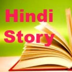 Remember Death Hindi Short Story
