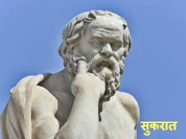 Socrates Took Poison Motivational Anecdote