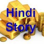 Judicious Wealth Hindi Short Story
