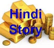 Judicious Wealth Hindi Short Story