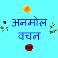 Hindi Thoughts Anmol Vichar अनमोल वचन
