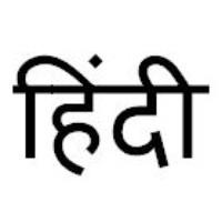 Man ke Hare Har मन के जीते जीत Hindi Anuched