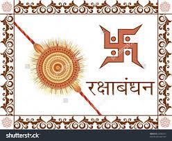 Happy Raksha Bandhan Festival राखी