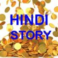 Hindi Story Saint aur Gold Rain
