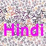 परहित सरिस धर्म नहीं भाई पर हिंदी में अनुच्छेद