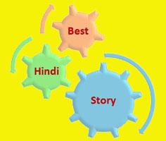 असलियत कभी नहीं छुपती हिंदी कहानी Truth Never Hides Hindi Inspirational Story