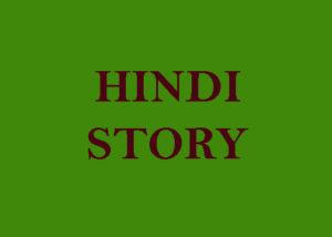 पैसा माँ बाप रिश्ता नहीं हिंदी कहानी Hindi Story