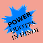 Power Quotes in Hindi शक्ति पर अनमोल विचार