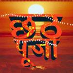 Chhath Puja Story in Hindi छठ पूजा