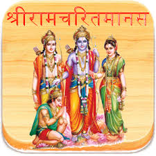 Sri RamCharitManas Essay in Hindi