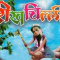 Shekhchilli Story in Hindi Language