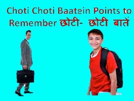 Choti Choti Baatein Points to Remember