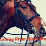 Burning River Hindi Story नदी में अगलगी हिंदी कहानी