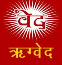 Rig Veda Quotes in Hindi