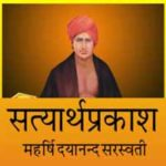 Satyarth Prakash Quotes in Hindi सत्यार्थ प्रकाश के अनमोल वचन