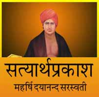 Satyarth Prakash Quotes in Hindi