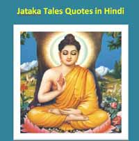 Jataka Tales Quotes in Hindi