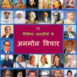 Quotes eBook in Hindi for Sale हिंदी ईबुक