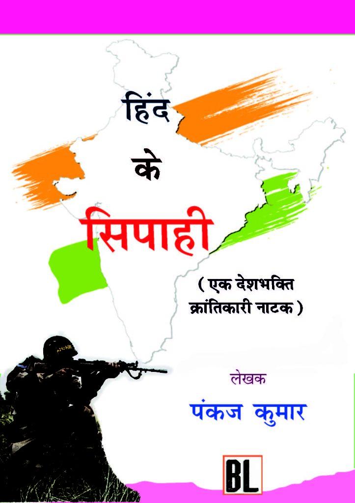 Hindi Ke Sipahi Hindi Play हिन्द के सिपाही नाटक