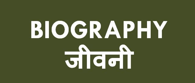 Biography in Hindi
