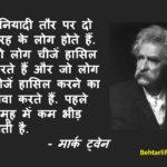 Motivational Hindi Quotes Mixed Bag