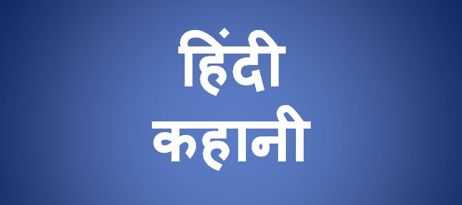 Nalayak Beta Hindi Short Story