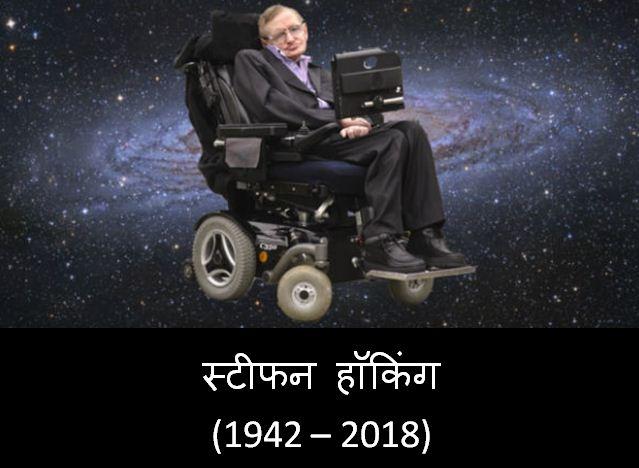 Stephen Hawking Biography in Hindi स्टीफन हॉकिंग की जीवनी